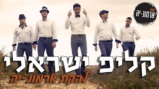 להקת ארמונ-יה | ישראלי