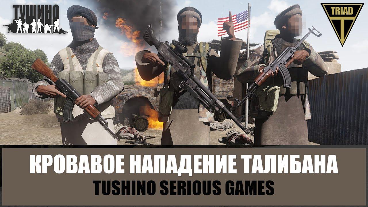 Кровавая баня. Пулеметчик Талибана в нападении на заставу США (ARMA 3 ТУШИНО)