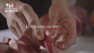 """[마포맛집]25년구이명가""""하누소""""- …"""