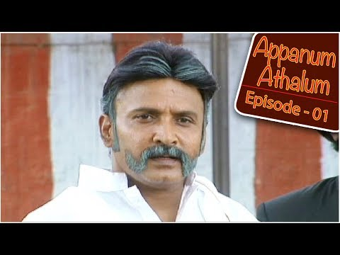 Appanum Athalum Tamil Serial   Directed by Bharathiraja   Episode 1   Kalaignar TV
