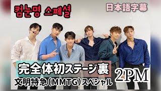 【2PM】컴눈명(MMTG/コムヌンミョン)スペシャル 日本語字幕