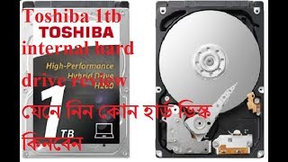 Toshiba 1tb internal hard drive review(যেনে নিন কোন হার্ড ডিস্ক কিনবেন )
