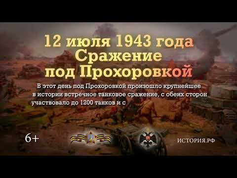 12 июля 1943 года произошло крупнейшее танковое сражение