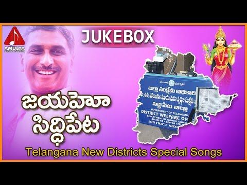 Telangana New Districts Special Songs | Telangana Folk Songs Jukebox | Amulya Audios And Videos