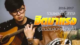 รวมเพลงไทยสากล 2016 2017 ฮิตมาแรง เปิดบ่อยสุดๆฟังวนไป