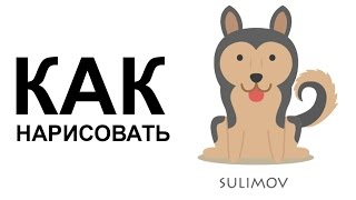 Рисунки собак карандашом. КАК РИСОВАТЬ СОБАКУ поэтапно(Как нарисовать собаку поэтапно карандашом для начинающих за короткий промежуток времени. http://youtu.be/EDPlJRj0IDE..., 2015-06-25T06:35:21.000Z)