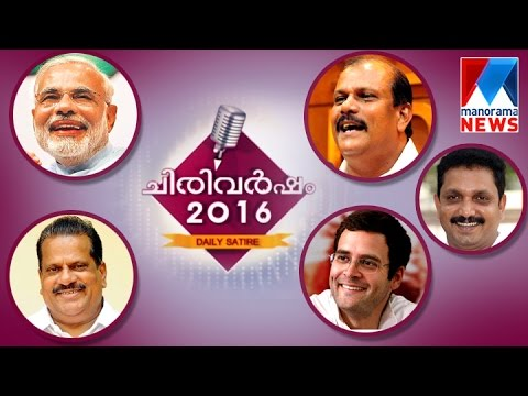 Main funniest moments in Kerala politics last year | Chirivarsham 2016 | Manorama News