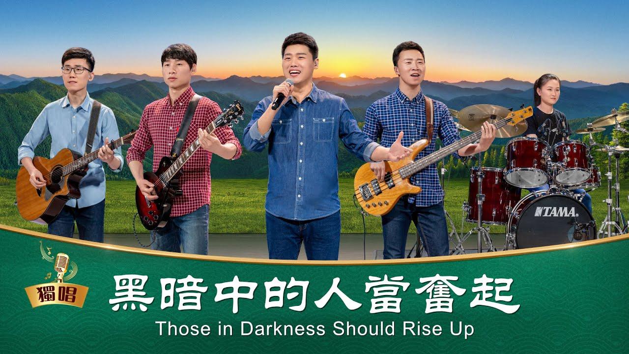 基督教會歌曲《黑暗中的人當奮起》