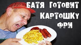 БАТЯ ГОТОВИТ КАРТОФЕЛЬ ФРИ и НАГГЕТСЫ