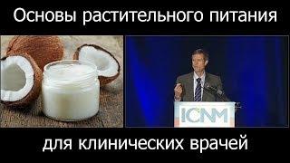 Основы растительного питания - доктор Нил Барнард (Neal Barnard) (русский перевод)