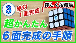 【マジで出来る!】超かんたん6面完成手順「第3段階目」【ルービックキューブ】 thumbnail