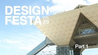 DESIGIN FESTA VOL39 at TOKYO BIG SIGHT でカワイイ物探し!part1:Kawaii News