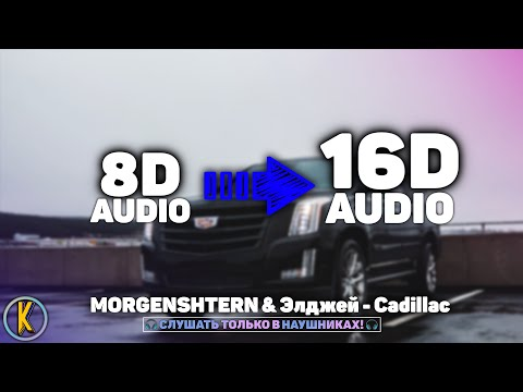 🔥 MORGENSHTERN & Элджей - Cadillac [🎧16D AUDIO | NOT 8D]