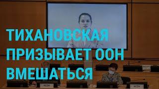 Тихановская призывает ООН вмешаться | ГЛАВНОЕ | 18.09.20