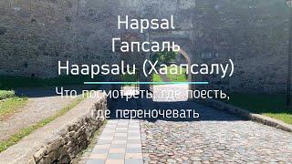Путешествие в Хаапсалу, гастрономическо-познавательное