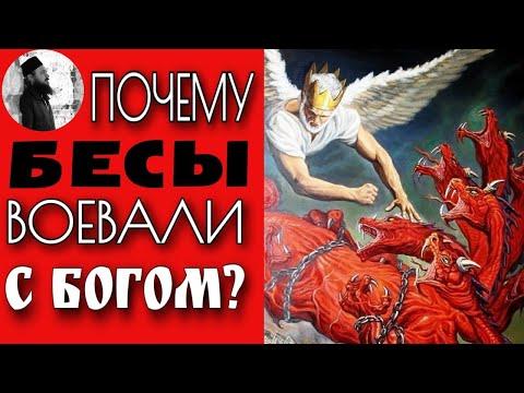Почему бесы взбунтовались против Бога? Максим Каскун