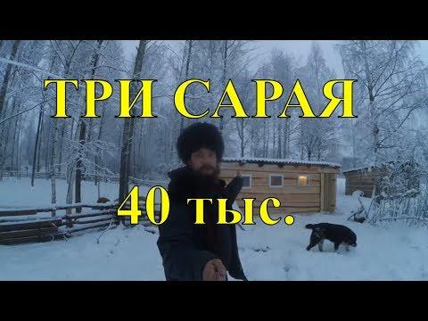 ПОСТРОИЛ ДЕШЕВЫЕ САРАИ // хутор Загайки
