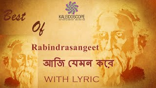 Aaj Jemon kore with Lyrics Full. Rabindrasangeet.