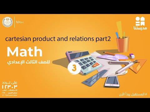 Math - الصف الثالث الإعدادي