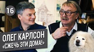 Архитектор Олег Карлсон. ТАКИЕ дома строить НЕЛЬЗЯ?