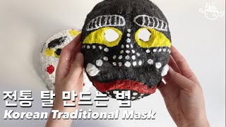 우리나라 전통 탈 만들기  korean traditio…