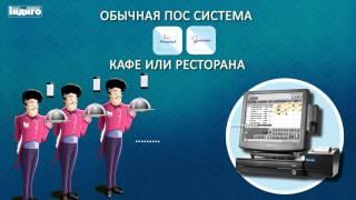 Iндиго официант - программа для автоматизации ресторанов и кафе.(, 2014-03-02T09:08:38.000Z)