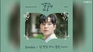 손디아(Sondia)-한 번도 하지 못한 이야기/ 어쩌다 발견한 하루 OST Part 6