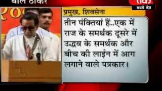 I am the father of Marathi politics : Bal Thackeray 2 of 4