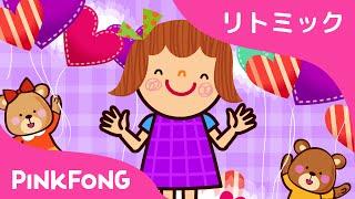 スキダマリンク | Skidamarink 日本語 | リトミック | ピンクフォン童謡