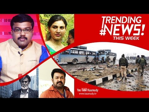 Pulwama attack | Rajendran MLA-Renu raj IAS issue | Mohanlal, Rajnikanth in Election | Trending News