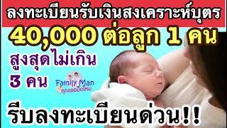 รัฐเปิดลงทะเบียนเงินสงเคาะห์บุตร จ่าย 40,000 ต่อลูก1คน #รับเงินอุดหนุน600บวกเงินสงเคราะห์บุตร600