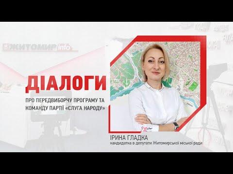 Житомир.info   Новости Житомира: ®️Про плани йти в депутати та програму кандидата. Ірина Гладка у програмі «Діалоги»
