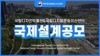 국립디자인박물관&국립디지털문화유산센터의 국제설계…