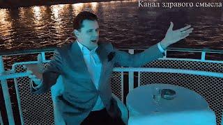 Евгений Понасенков поет «Из-за острова на стрежень» во время речной прогулки