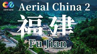 【Aerial China 2】航拍中国第二季 福建