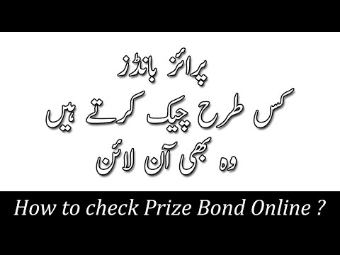 How to Check Prize Bond Online Urdu / Hindi