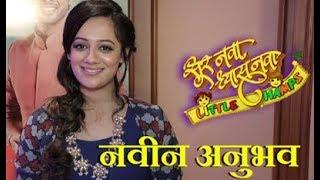 Exclusive Interview With Spruha Joshi | Sur nava Dhyas Nava season 2 | Chillx Marathi