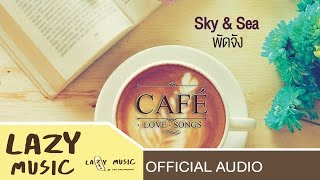 [Audio] Sky&Sea - พัดจัง [อัลบั้ม Cafe Love Songs]