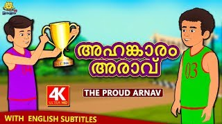 Malayalam Story for Children - അഹങ്കാരം അരാവ് | The Proud Arnav | Malayalam Fairy Tales | Koo Koo TV