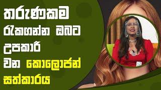 තරුණකම රැකගන්න ඔබට උපකාරී වන කොලොජන් සත්කාරය | Piyum Vila | 28 - 09 - 2021 | SiyathaTV Thumbnail