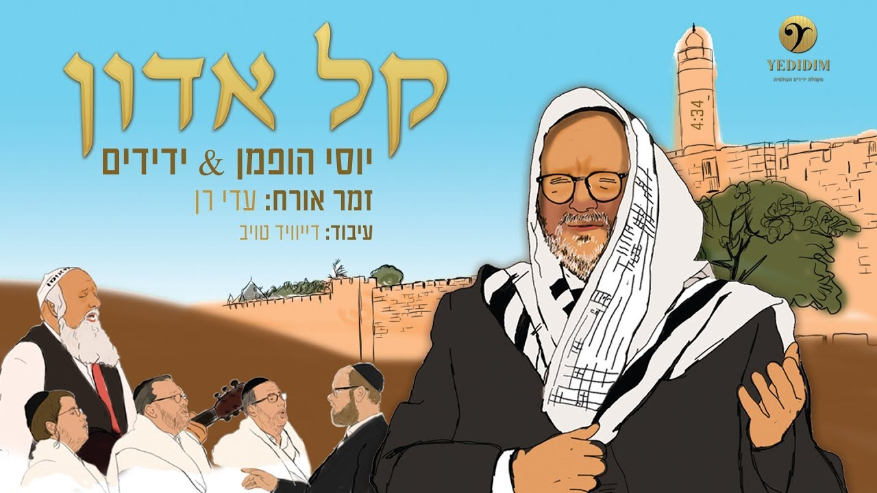 יוסי הופמן מארח את עדי רן - קל אדון | Yossi Hoffman Ft. Adi Ran - Kel Adon
