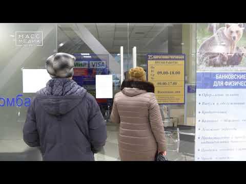 Ликвидация Камчаткомагропромбанка | Новости сегодня | Происшествия | Масс Медиа
