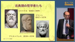 納富信留「プラトンの問いかけ」ー高校生のための東京大学オープンキャンパス2017 模擬講義