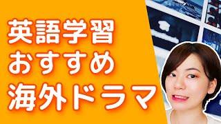 私以上に海外ドラマを見てる日本人知らない(笑)くらいオタクによる英...