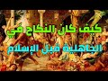 لن تصدق كيف كان العرب يمارسون النكاح في الجاهلية قبل الإسلام وما أنواع العلاقات المحرمة