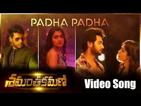 Shamantakamani Title Song Full Video | Sudheer Babu, Sundeep Kishan, Nara Rohit, Aadi |Mani Sarma