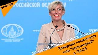 """Захарова посмеялась над """"оппозицией"""" в ПАСЕ"""