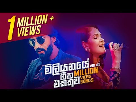 Best Sinhala Songs  Vol.01  Million Views Songs