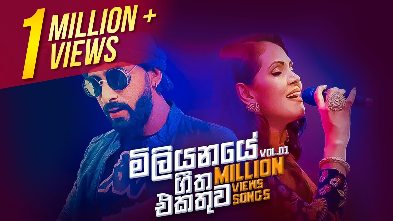 Best Sinhala Songs | Vol.01 | Million Views Songs