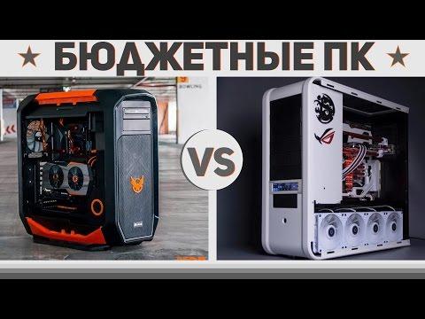 БИТВА БЮДЖЕТНЫХ ПК AMD VS INTEL